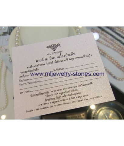 นามบัตร,ใบรับประกันสินค้า,โบรชัวร์ของทางร้านมายด์แอนด์ลีน่าเครื่องประดับ