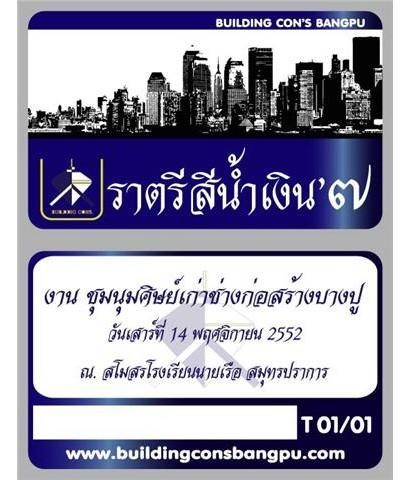 บัตรพลาสติก บัตรพนักงาน บัตรส่วนลด บัตรสมาชิก บัตรโฆษณา พีวีซี ใส่บาร์โค๊ด Card PVC 2 ด้าน