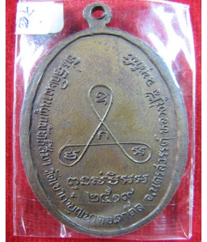 เหรียญหลวงปู่สี วัดถ้ำเขาบุญนาค ปี2519