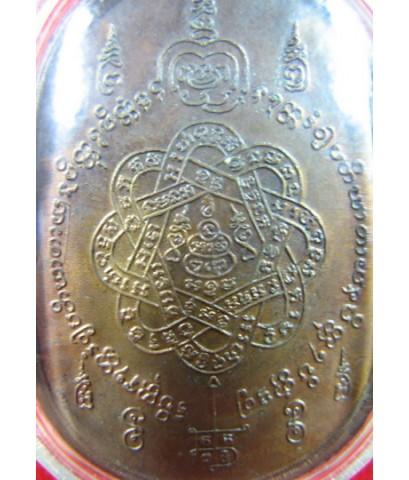 เหรียญเสือเผ่น ปี17 หลวงพ่อสุด วัดกาหลง จ.สมุทรสาคร