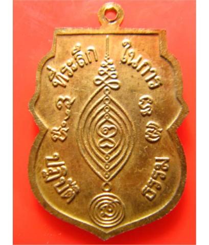 เหรียญปฏิบัติธรรม ปี 24 หลวงปู่ดู่ วัดสะแก