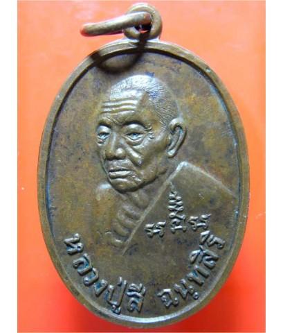 เหรียญดวงปี 19 ราชาฤกษ์ หลวงปู่สี วัดเขาถ้ำบุญนาค จ.นครสวรรค์