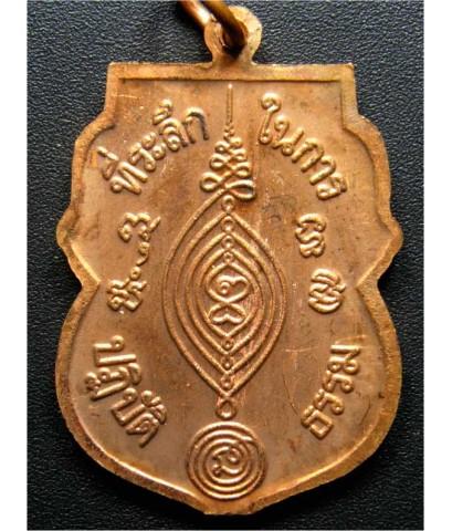 เหรียญปฏิบัติธรรม ปี24 หลวงปู่ดู่ วัดสะแก