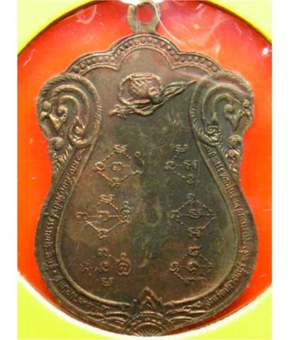 เหรียญฉลองรุ่นวันเกิด ปี26 หลวงพ่อพุธ วัดป่าสาลวัน โคราช