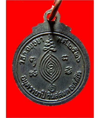 เหรียญกลมอันตรายาปิ หลวงปู่ดู่วัดสะแก