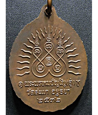 เหรียญหลวงปู่ทวดเปิดโลก(ทองแดง) หลวงปู่ดู่วัดสะแก