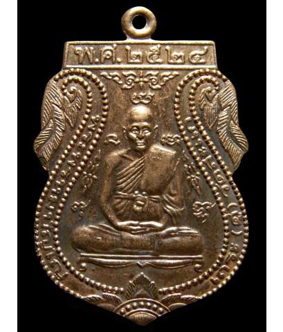 เหรียญเสมาหลวงปู่ดู่(รุ่นปฏิบัติธรรม) ปี24 เนื้อทองแดง
