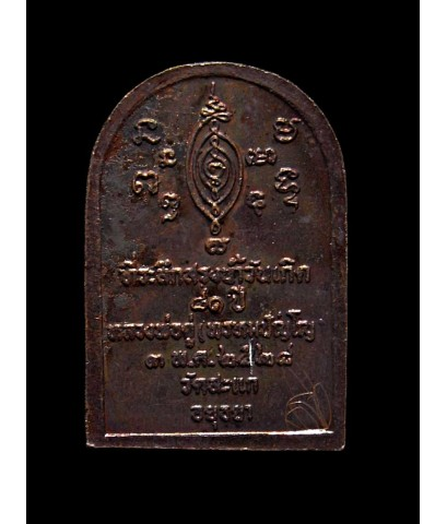 เหรียญปิดตาสรงน้ำ ปี28 หลวงปู่ดู่ วัดสะแก