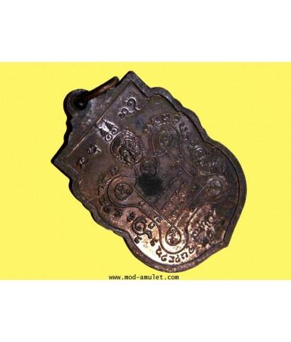 เหรียญญาท่านสวน รุ่นแก้วสารพัดนึก ปี46 (4)