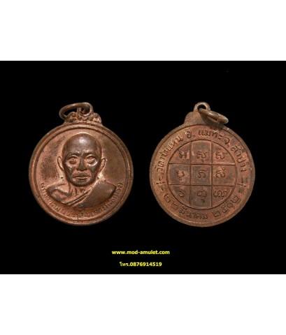 เหรียญหลวงพ่อเมือง วัดท่าแหน จ.ลำปาง ปี12 (2)