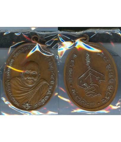 เหรียญพระอาจารย์นำ วัดดอนศาลารุ่นแรก