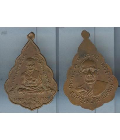 เหรียญหลวงพ่อทวด วัดช้างให้ ใบสาเก เนื้อทองแดง