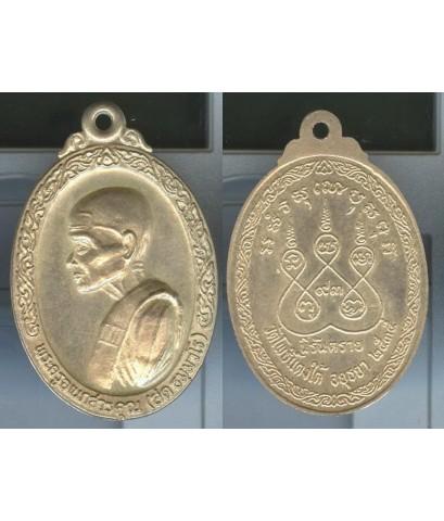 เหรียญพระครูอเนกสารคุณ (สด) วัดโพธิ์แดงใต้ จ.อยุธยา เนื้อเงิน ปี2535