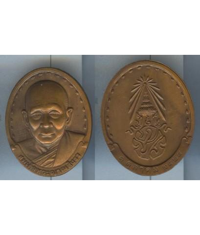 เหรียญสมเด็จพระญาณสังวร สมเด็จพระสังฆราช วัดบวรนิเวศ รุ่นแรก ปี2528 สภาพเดิมๆ ยังไม่ผ่านการใช้งาน