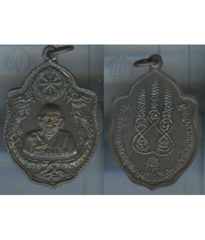 เหรียญหลวงพ่อเอีย วัดบ้านด่าน รุ่นมังกร (รุ่น11)