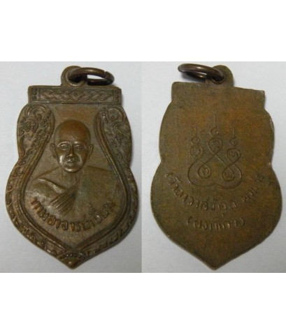เหรียญหลวงปู่เอี่ยม วัดสะพานสูง เนื้อทองแดง