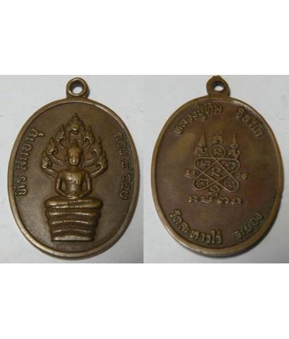 เหรียญนาคปรก หลวงปู่ทิม วัดละหารไร่ ที่ระลึกอายุครบ8รอบ