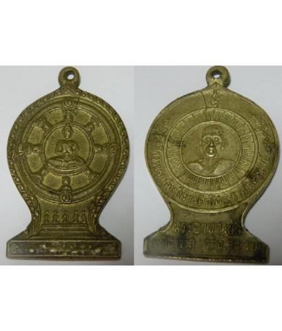 เหรียญหลวงพ่อลีวัดอโศการามปี2500 เนื้ออาบาก้า พิมพ์ธรรมดา