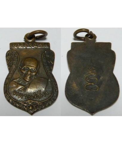 เหรียญหลวงพ่อโต วัดเขาบ่อทอง จ.ระยอง เนื้อทองแดงรมดำ