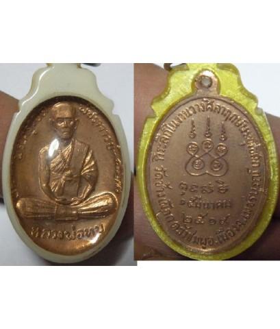เหรียญพระครูวิชิตพัชราจารย์ (หลวงพ่อทบ) ที่ระลึกในงานวางศิลาฤกษ์พระอุโบสถ วัดช้างเผือก ต.วังชมภู