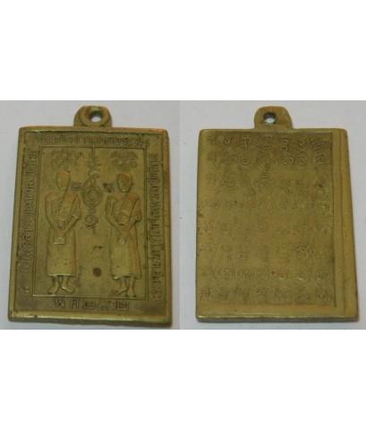 เหรียญพระครูโพธิสารคุณ (หลวงพ่อหวล) วัดโพธิ์ ที่ระลึกงานหล่อระฆัง ปี 2502 เนื้อฝาบาตร