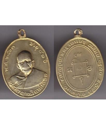พระเครื่อง เหรียญหลวงพ่อแดง วัดเขาบันไดอิฐ รุ่นแรก เปียกทอง