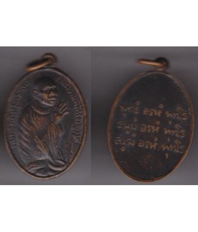 เหรียญหลวงพ่อคล้าย วัดสวนขัน พิมพ์หันข้าง เนื้อทองแดง อ.ฉวาง จ.นครศรีธรรมราช
