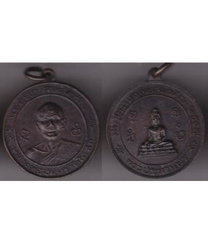 พระเครื่อง เหรียญหลวงพ่ออินทร์ พระครูประสาทสังวรกิจ ที่ระลึกงานฉลองสมณศักดิ์ วัดโบสถ์ อ.โพธราม