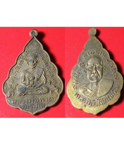 พระเครื่อง เหรียญหลวงพ่อทวด รุ่นใบสาเก เนื้อทองแดงกะไหล่ทอง สภาพสวยเดิมๆ