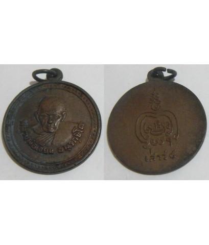 พระเครื่อง เหรียญหลวงพ่อเขียน ธมรักตฺโต เหรียญกลม รุ่นเสาร์ห้า หลังยันต์ เนื้อทองแดง
