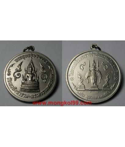 พระเครื่อง เหรียญพระพุทธสุทธิมงคลชินราช วัดเทวสังฆาราม ในการเสด็จพระราชดำเนินถวายผ้าพระกฐิน ปี 2506