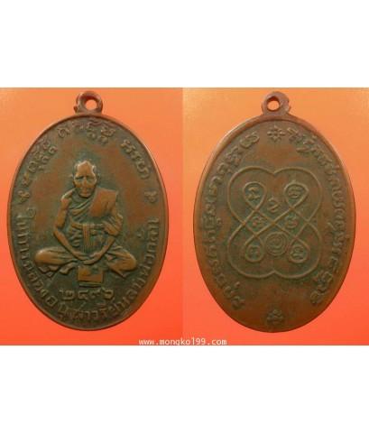 พระเครื่อง เหรียญหลวงพ่อกลั่น วัดพระญาติ ปี 2469 เนื้อทองแดง