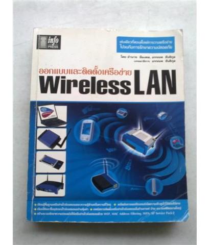 ออกแบบและติดตั้งเครือข่าย Wireless LAN (ปก 325)