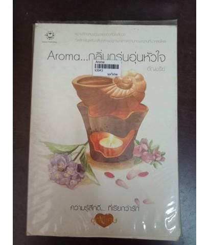 Aroma...กลิ่นกรุ่นอุ่นหัวใจ โดย อัญชรีย์