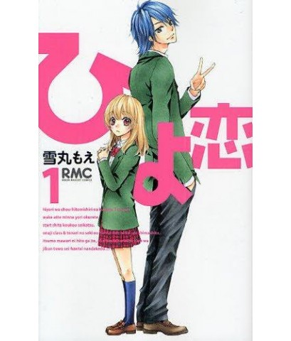 Hiyokoi OVA  (Sub Thai) แผ่นเดียวจบ