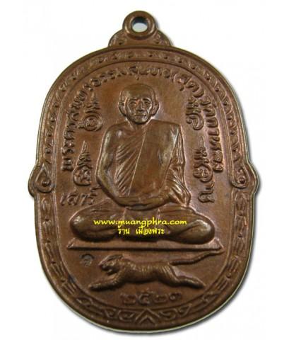 เหรียญเสือเผ่นหลวงพ่อ สุด วัดกาหลง รุ่นเสาร์5 ปี 2523 สวยมากเดิมๆ