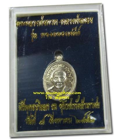 เหรียญ เม็ดแตง หลวงพ่อทวด หลัง อาจารย์ทอง วัดสำเภาเชย รุ่น ทองฉลองเจดีย์ เนื้อทองขาว+กล่องเดิม