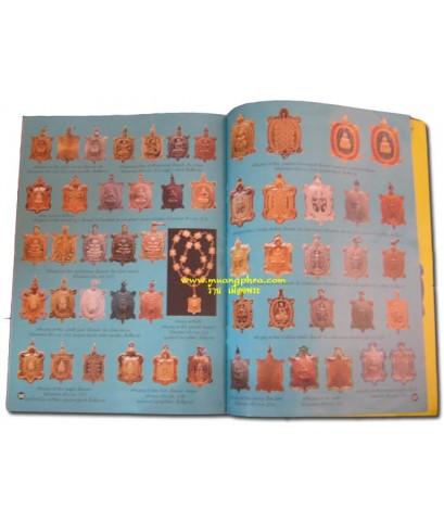 หนังสือประวัติและวัตถุมงคลหลวงพ่อ หลิว วัดไร่แตงทอง (วัดจัดทำเอง)หายาก