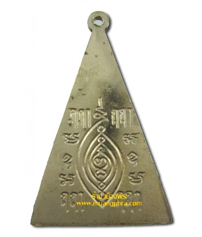 เหรียญหลวงพ่อโต วัดบางพลีใหญ่ใน คอ3เส้น อัลปาก้า สวยมาก