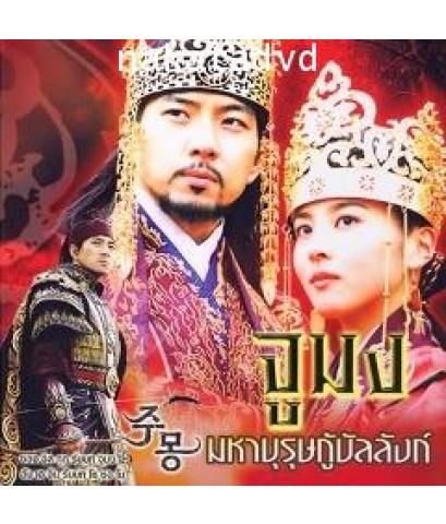 จูมง มหาบุรุษกู้บัลลังก์ (Jumong)  V2D 15 แผ่น พากย์ไทย