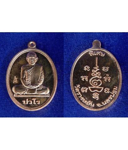 เหรียญนักกล้ามหลวงปู่แผ้ว  เนื้อทองแดง
