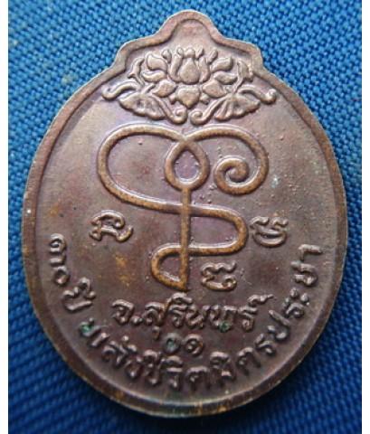 พระเหรียญหลวงปู่เจียม อติสโย วัดอินทราสุการาม 30ปี พลังชีวิตมิตรประชา จ.สุรินทร์ สภาพสวย