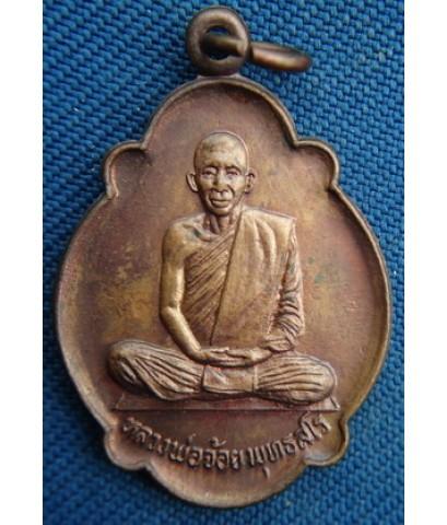 พระเหรียญหลวงพ่อจ้อย วัดหนองน้ำเขียว ปี 2524 จ.ชลบุรีสภาพสวย