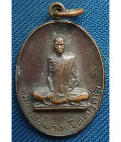 พระเหรียญหลวงพ่อผาง วัีดอุดมคงคา่คีรีเขตต์ ออกวัดพลับพลา จ.นนทบุรี ปี 2519 สภาพสวย