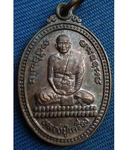 พระเหรียญหลวงปู่เครื่อง วัดสะกำแพงใหญ่ ปี 2538 จ.ศรีสะเกษสภาพสวย