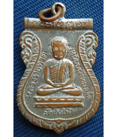 พระเหรียญทองแดงกระไหล่เงินหลวงปุ่ทวด วัดช้างให้ หลังหลวงปู่ทิม ปี 2526