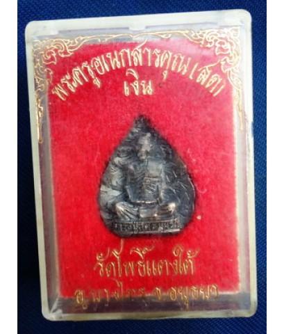 พระเหรียญเงินใบโพธิ์หลวงพ่อสด วัดโพธิ์แตงใต้ ปี 2536 จ.อยุธยา