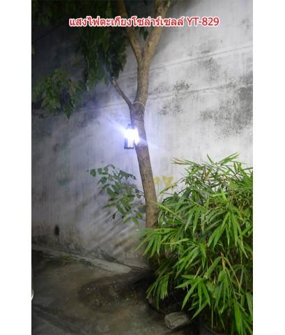 ตะเกียง LED โซล่าร์เซลล์ (KT-829) + ไฟฉาย 1w