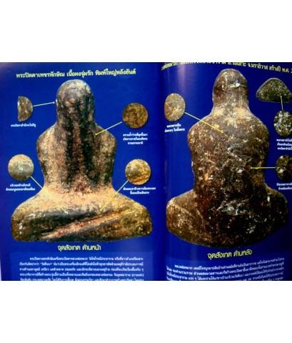 หนังสือ พระเครื่องเมืองใต้ ฉบับที่ ๑ ปีพ.ศ. ๒๕๕๑