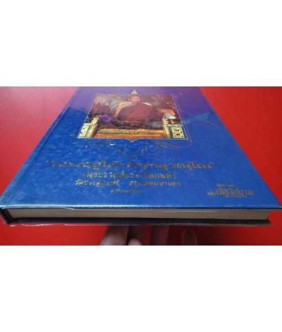 หนังสือประมวลภาพพระเครื่องและชี้ตำหนิสำคัญหลวงปู่โต๊ะ วัดประดู่ฉิมพลี จัดทำโดยพระเครื่องเมืองสยาม